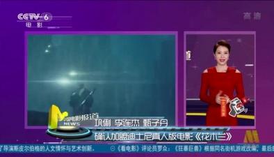 鞏俐 李連傑 甄子丹確認加盟迪士尼真人版電影《花木蘭》