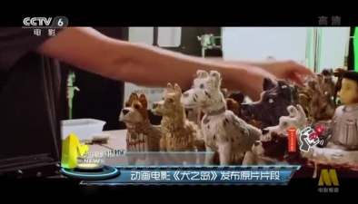 動畫電影《犬之島》發布原片片段