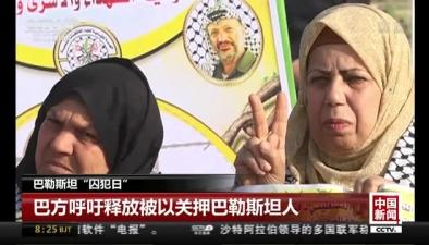 """巴勒斯坦""""囚犯日"""":巴方呼吁釋放被以關押巴勒斯坦人"""
