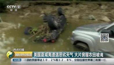 美國夏威夷遭遇惡劣天氣 大片房屋農田被淹