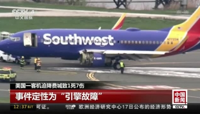美國一客機迫降費城致1死7傷