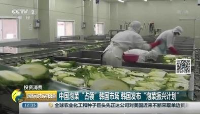 """中國泡菜""""佔領""""韓國市場 韓國發布""""泡菜振興計劃"""""""