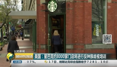 美國:星巴克約8000家門店將進行反種族歧視培訓