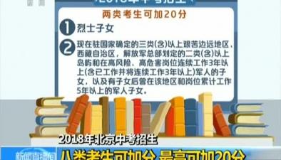2018年北京中考招生:八類考生可加分 最高可加20分