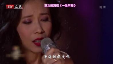 莫文蔚演唱《一生所愛》引回憶