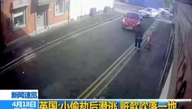 英國:小偷劫後潛逃 贓款吹落一地