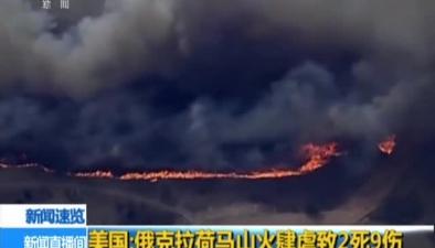 美國:俄克拉荷馬山火肆虐致2死9傷