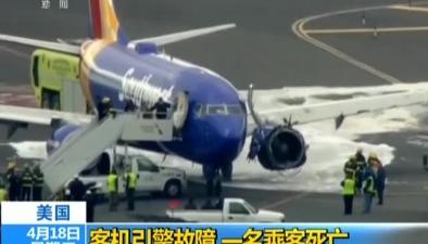 美國:客機引擎故障 一名乘客死亡
