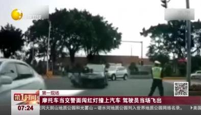 第一現場:摩托車當交警面闖紅燈撞上汽車 駕駛員當場飛出