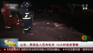 山東:男孩墜入百米機井 14小時連夜營救
