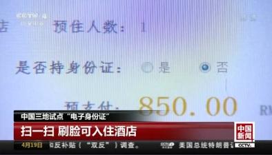 """中國三地試點""""電子身份證"""":掃一掃 刷臉可入住酒店"""