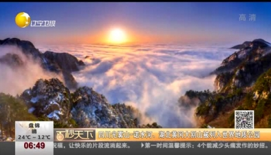 四川光霧山-諾水河、湖北黃岡大別山被列入世界地質公園