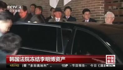 韓國法院凍結李明博資産