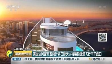 美國邁阿密開發商計劃在摩天大樓樓頂建造飛行汽車港口