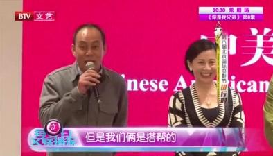 高亞麟 洪劍濤 相聚北京國際電影節
