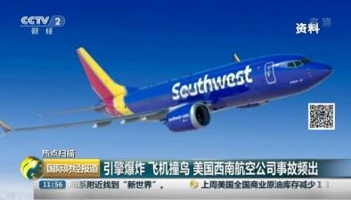 引擎爆炸 飛機撞鳥 美國西南航空公司事故頻出