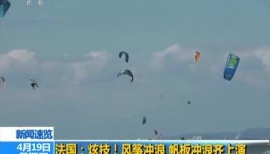 法國:炫技!風箏衝浪 帆板衝浪齊上演