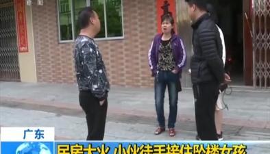 廣東:民房大火 小夥徒手接住墜樓女孩