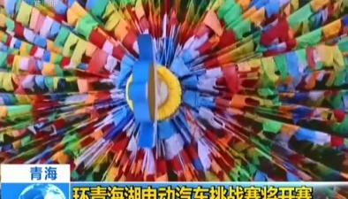 青海:環青海湖電動汽車挑戰賽將開賽