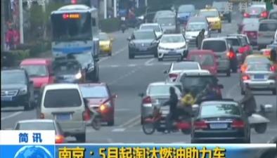 南京:5月起淘汰燃油助力車