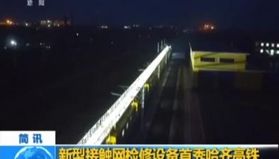 新型接觸網檢修設備首秀哈齊高鐵