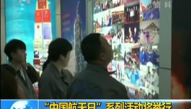"""""""中國航天日""""係列活動將舉行"""
