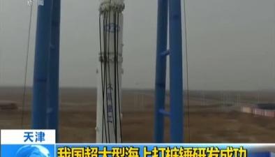 天津:我國超大型海上打樁錘研發成功