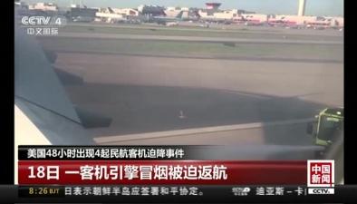 美國48小時出現4起民航客機迫降事件