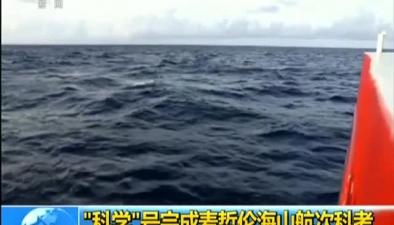"""""""科學""""號完成麥哲倫海山航次科考"""