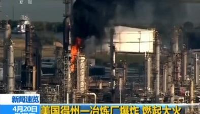美國得州一冶煉廠爆炸 燃起大火