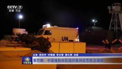 黎巴嫩:中國維和分隊組織夜間應急防衛演練