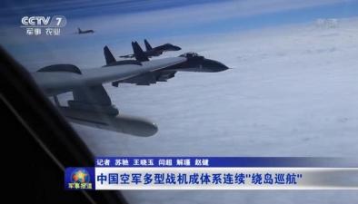 """中國空軍多型戰機成體係連續""""饒島巡航"""""""