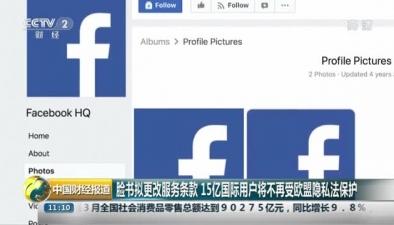 臉書擬更改服務條款 15億國際用戶將不再受歐盟隱私法保護