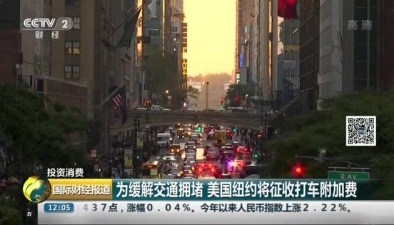 為緩解交通擁堵 美國紐約將徵收打車附加費