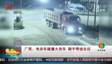 廣西:電動車碰撞大貨車 騎手奇跡生還