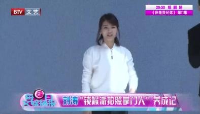 """劉濤 """"鎖喉派拍照掌門人""""養成記"""