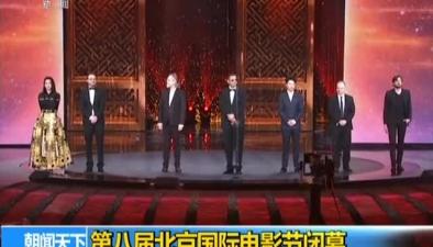 第八屆北京國際電影節閉幕