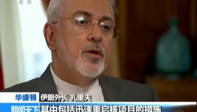 美國:伊朗外長談伊朗核問題全面協議若美退出協議 伊朗將重啟核計劃
