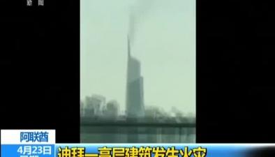 阿聯酋:迪拜一高層建築發生火災