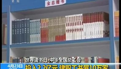 世界讀書日中華全國總工會:投入2.2億元 建職工書屋10萬家
