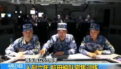 海軍成立69周年:入列六年 航母編隊密集訓練