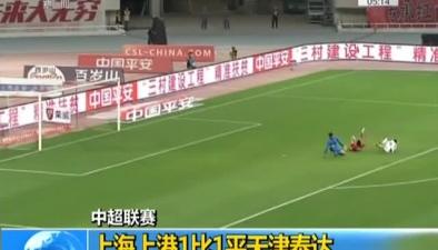 中超聯賽:上港連勝終結 大連一方難求一勝