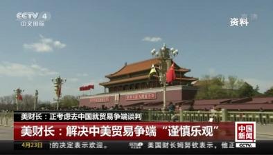 美財長:正考慮去中國就貿易爭端談判