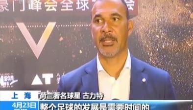 世界足球峰會六月中國舉行