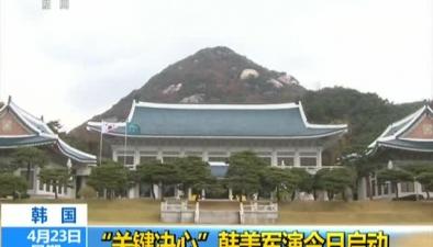 """韓國:""""關鍵決心""""韓美軍演今日啟動"""