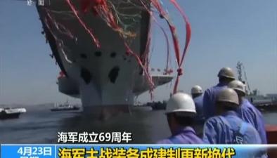 海軍主戰裝備成建制更新換代
