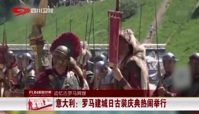 追憶古羅馬輝煌:意大利羅馬建城日古裝慶典熱鬧舉行