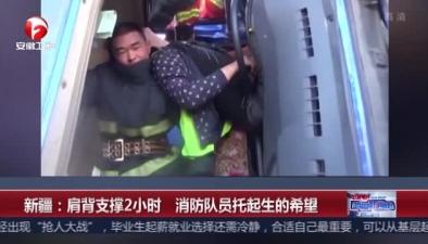 新疆:肩背支撐2小時 消防隊員托起生的希望