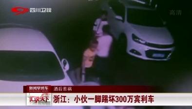 酒後惹禍:浙江小夥一腳踢壞300萬賓利車