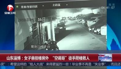 """山東淄博:女子懸挂樓房外 """"空調哥""""徒手爬樓救人"""